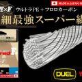 DUEL_Armored_Fplus